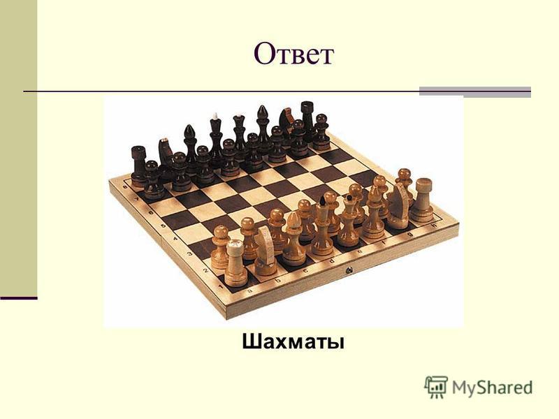 Ответ Шахматы
