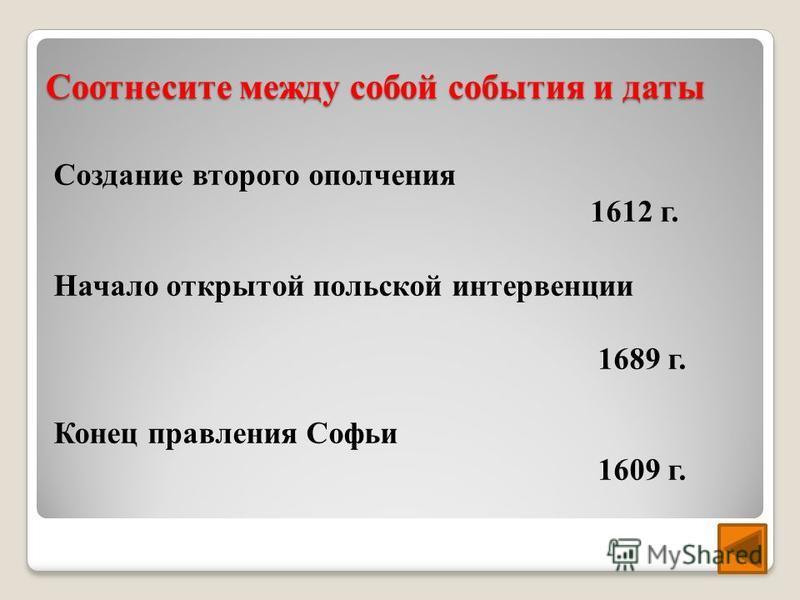 Соотнесите между собой события и даты Создание второго ополчения 1612 г. Начало открытой польской интервенции 1689 г. Конец правления Софьи 1609 г.
