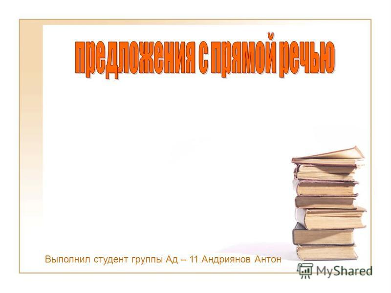 Выполнил студент группы Ад – 11 Андриянов Антон