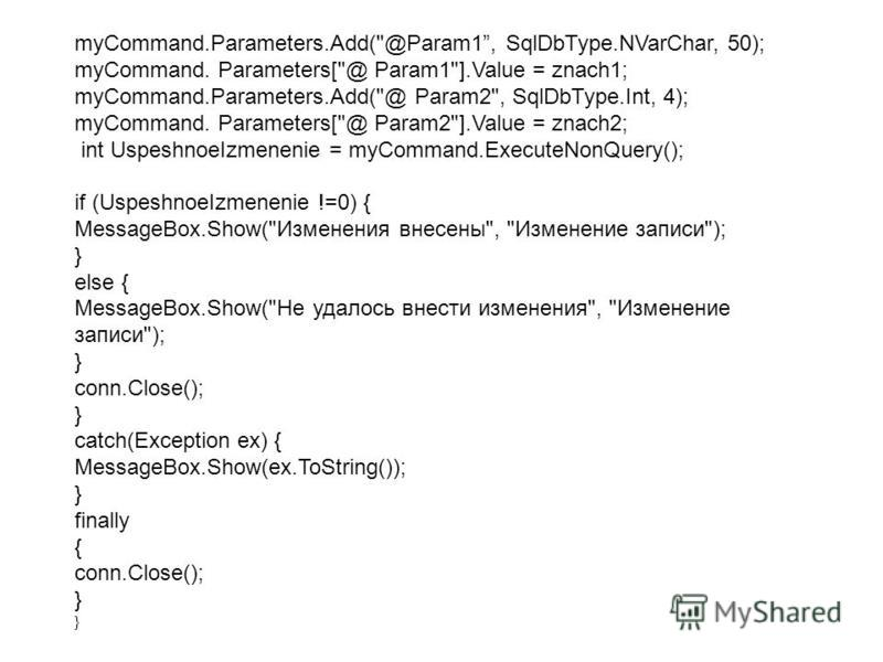 myCommand.Parameters.Add(
