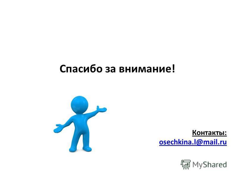 Спасибо за внимание! Контакты: osechkina.l@mail.ru osechkina.l@mail.ru