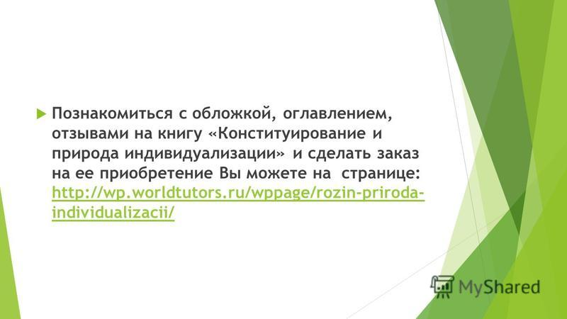 Познакомиться с обложкой, оглавлением, отзывами на книгу «Конституирование и природа индивидуализации» и сделать заказ на ее приобретение Вы можете на странице: http://wp.worldtutors.ru/wppage/rozin-priroda- individualizacii/ http://wp.worldtutors.ru