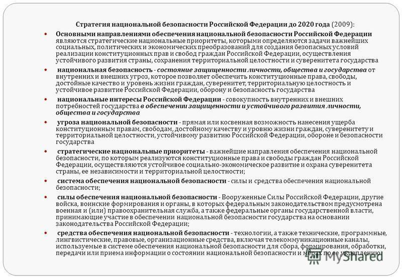 Стратегия национальной безопасности Российской Федерации до 2020 года (2009): Основными направлениями обеспечения национальной безопасности Российской Федерации являются стратегические национальные приоритеты, которыми определяются задачи важнейших с