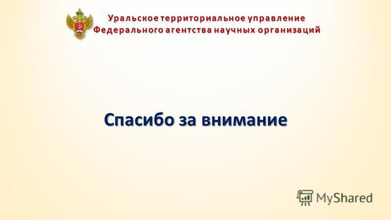 Уральское территориальное управление Федерального агентства научных организаций Спасибо за внимание