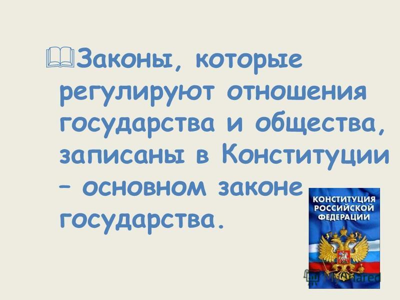 Конституция РФ – основной закон государства, принята 12.12.1993 года