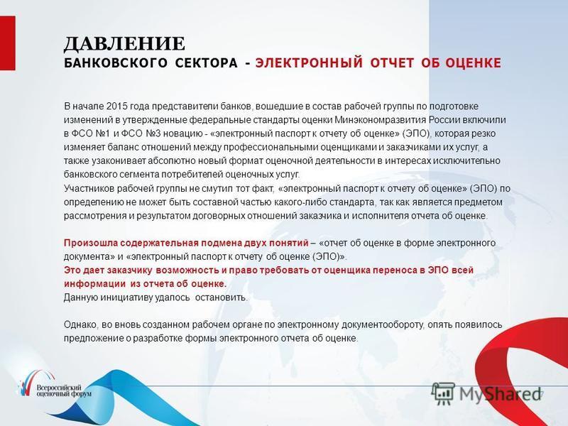 ДАВЛЕНИЕ БАНКОВСКОГО СЕКТОРА - ЭЛЕКТРОННЫЙ ОТЧЕТ ОБ ОЦЕНКЕ 7 В начале 2015 года представители банков, вошедшие в состав рабочей группы по подготовке изменений в утвержденные фетеральные стандарты оценки Минэкономразвития России включили в ФСО 1 и ФСО
