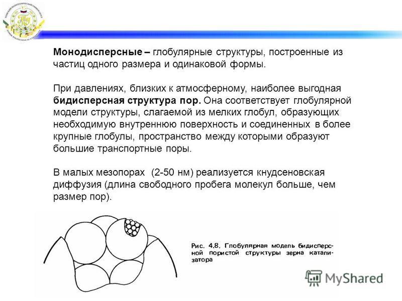Монодисперсные – глобулярные структуры, построенные из частиц одного размера и одинаковой формы. При давлениях, близких к атмосферному, наиболее выгодная бидисперсная структура пор. Она соответствует глобулярной модели структуры, слагаемой из мелких
