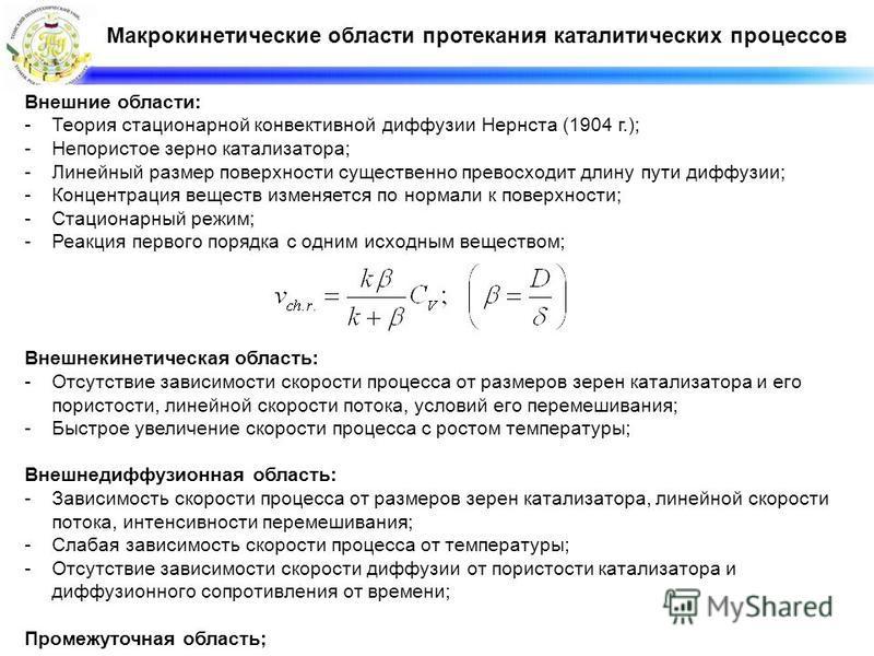 Внешние области: -Теория стационарной конвективной диффузии Нернста (1904 г.); -Непористое зерно катализатора; -Линейный размер поверхности существенно превосходит длину пути диффузии; -Концентрация веществ изменяется по нормали к поверхности; -Стаци