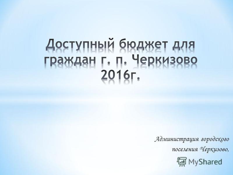 Администрация городского поселения Черкизово,