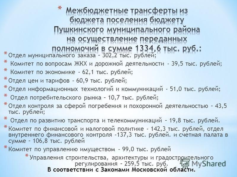 * Отдел муниципального заказа – 302,2 тыс. рублей; * Комитет по вопросам ЖКХ и дорожной деятельности - 39,5 тыс. рублей; * Комитет по экономике - 62,1 тыс. рублей; * Отдел цен и тарифов - 60,9 тыс. рублей; * Отдел информационных технологий и коммуник