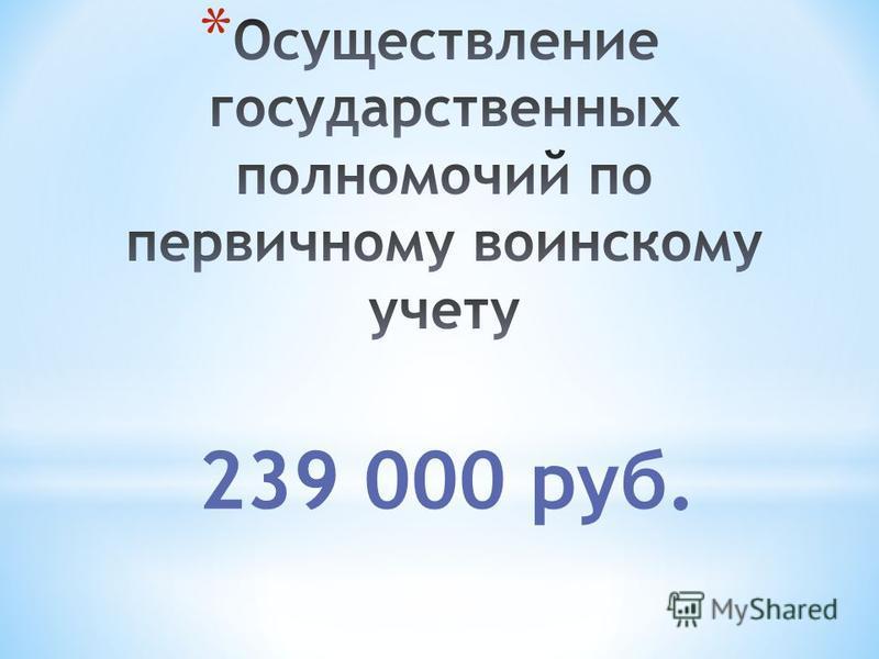 239 000 руб.