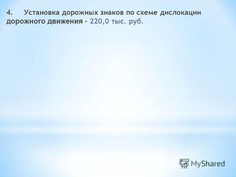 4. Установка дорожных знаков по схеме дислокации дорожного движения - 220,0 тыс. руб.
