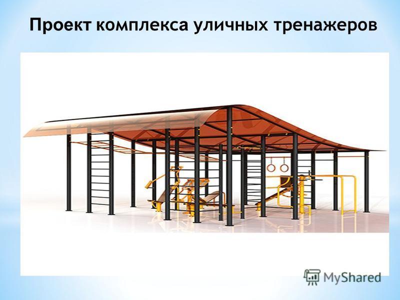 Проект комплекса уличных тренажеров