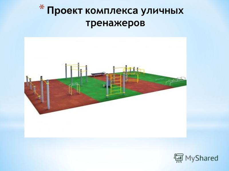 * Проект комплекса уличных тренажеров