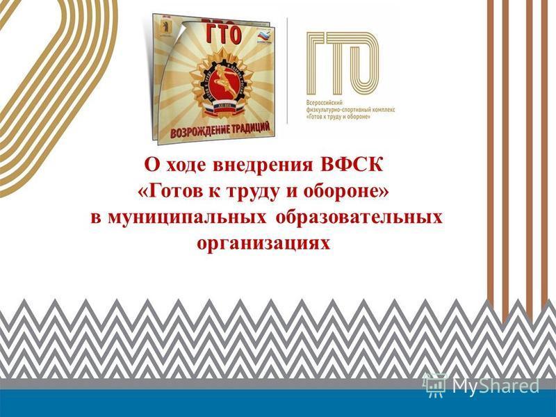 О ходе внедрения ВФСК «Готов к труду и обороне» в муниципальных образовательных организациях