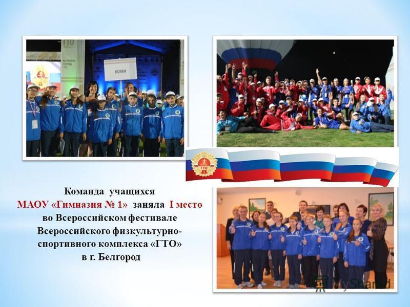 Команда учащихся МАОУ «Гимназия 1» заняла I место во Всероссийском фестивале Всероссийского физкультурно- спортивного комплекса «ГТО» в г. Белгород