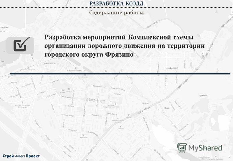 Разработка мероприятий Комплексной схемы организации дорожного движения на территории городского округа Фрязино 3 РАЗРАБОТКА КСОДД Содержание работы