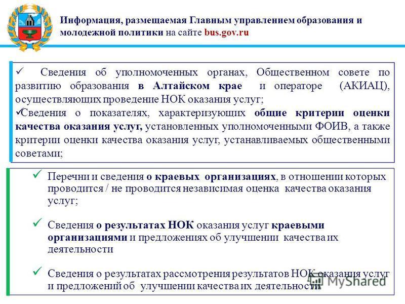 Информация, размещаемая Главным управлением образования и молодежной политики на сайте bus.gov.ru Сведения об уполномоченных органах, Общественном совете по развитию образования в Алтайском крае и операторе (АКИАЦ), осуществляющих проведение НОК оказ