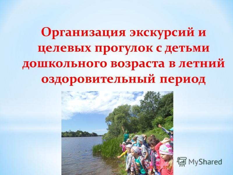Организация экскурсий и целевых прогулок с детьми дошкольного возраста в летний оздоровительный период