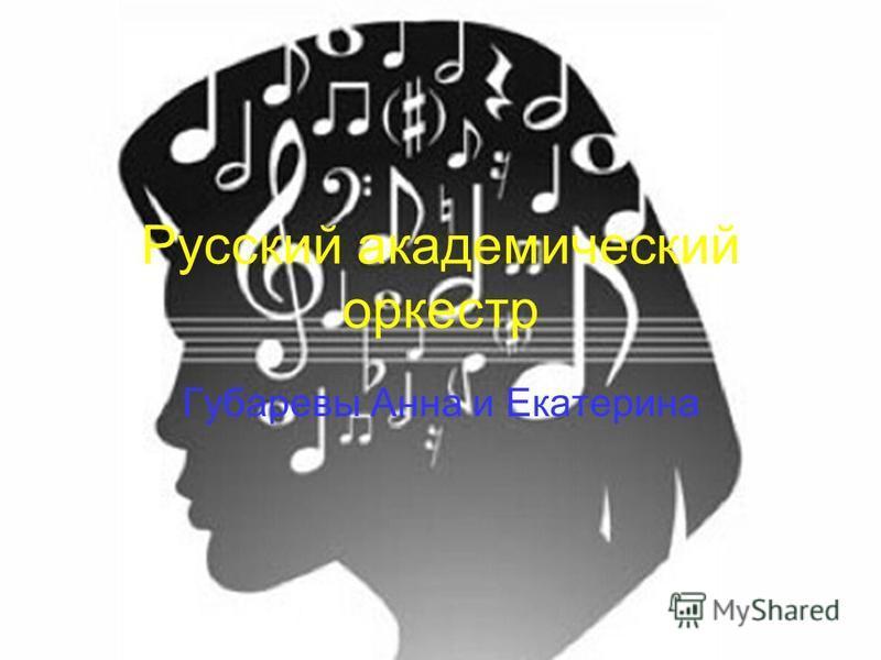 Русский академический оркестр Губаревы Анна и Екатерина