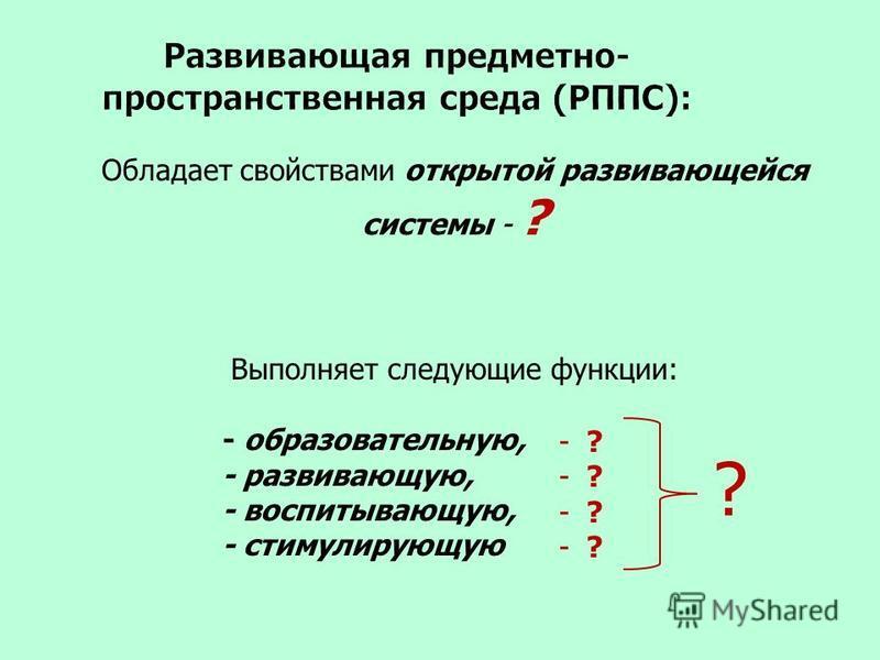 Обладает свойствами открытой развивающейся системы - ? Выполняет следующие функции: - образовательную, - развивающую, - воспитывающую, - стимулирующую -?-?-?-?-?-?-?-? ?