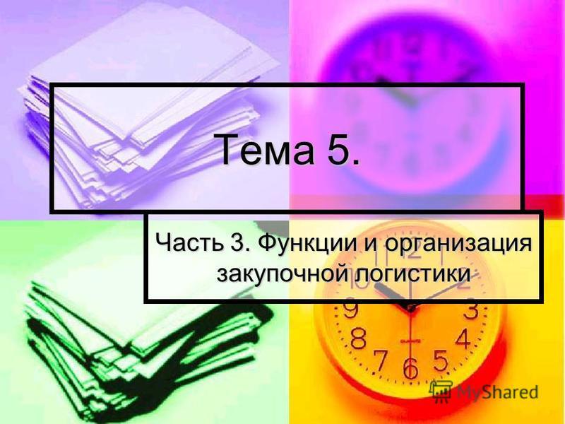 Тема 5. Часть 3. Функции и организация закупочной логистики