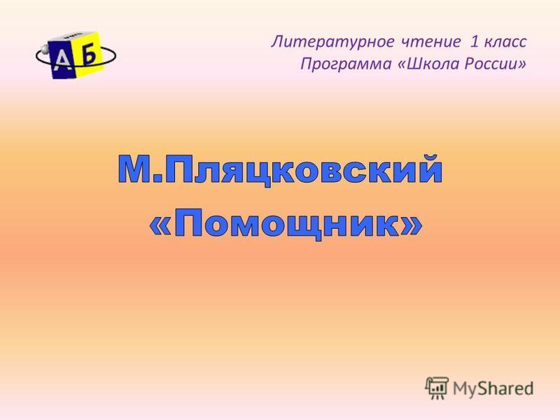 Скачать бесплатно программу школа россии
