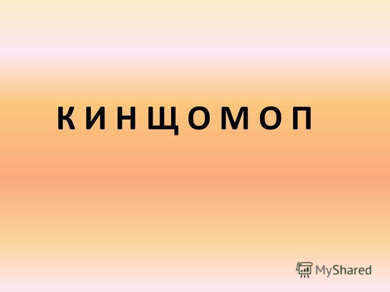 К И Н Щ О М О П