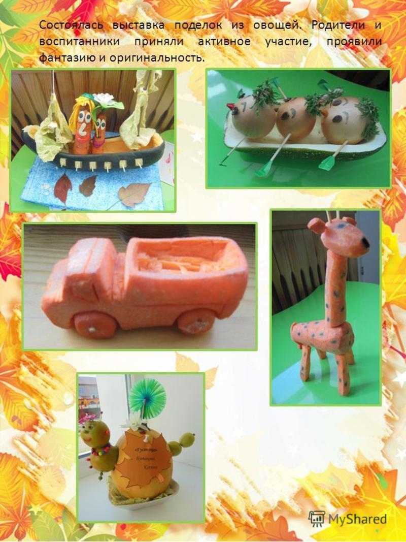 Состоялась выставка поделок из овощей. Родители и воспитанники приняли активное участие, проявили фантазию и оригинальность.