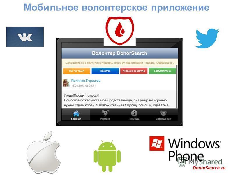 Мобильное волонтерское приложение DonorSearch.ru