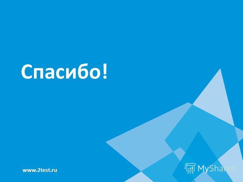 Спасибо! www.2test.ru