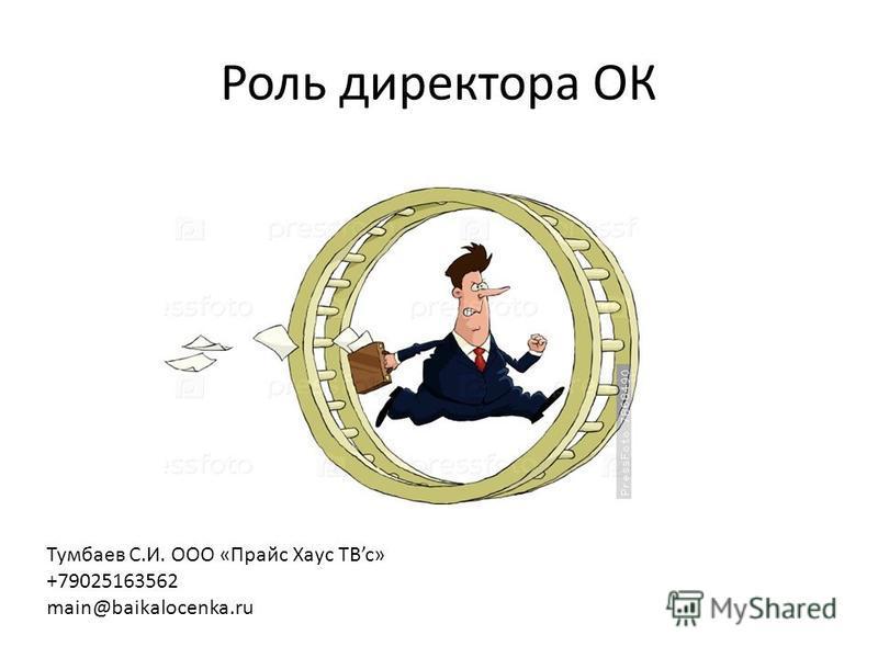 Роль директора ОК Тумбаев С.И. ООО «Прайс Хаус ТВc» +79025163562 main@baikalocenka.ru