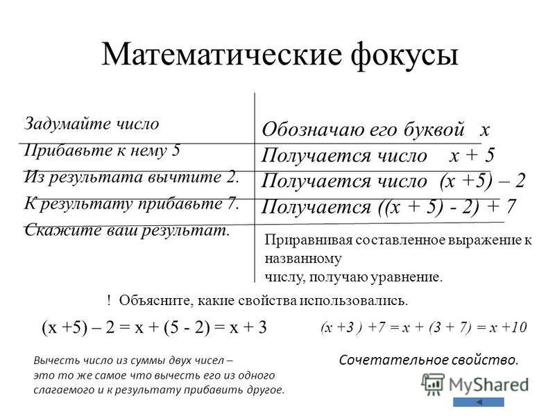 Решите уравнения 1 вариант 2 вариант 485 (а, в) 485 (б,г) А) 25z + 49 = 149 в) 9y – 54 = 162 б) 13 + 10t = 163 г) 181 – 8r = 45