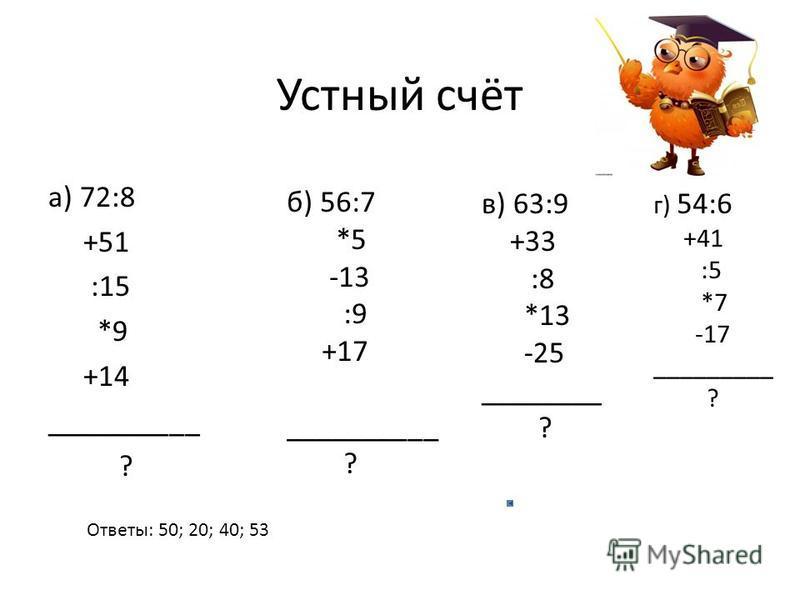 Решение уравнений Математические фокусы Историческая справка Найди задуманное число «Математику нельзя изучать, наблюдая, как это делает сосед» А. Нивен Устные упражнения