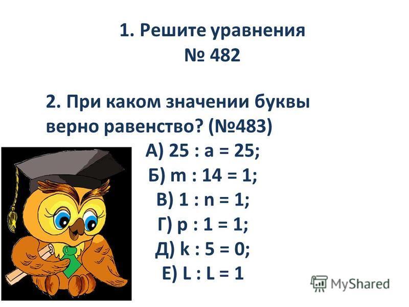 7-слагаемое 2-слагаемое 9-сумма Сформулируйте правило нахождения слагаемого. Чтобы найти неизвестное слагаемое, нужно от суммы отнять известное слагаемое. 6-уменьшаемое 1-вычитаемое 5-разность Сформулируйте правила нахождения уменьшаемого и вычитаемо