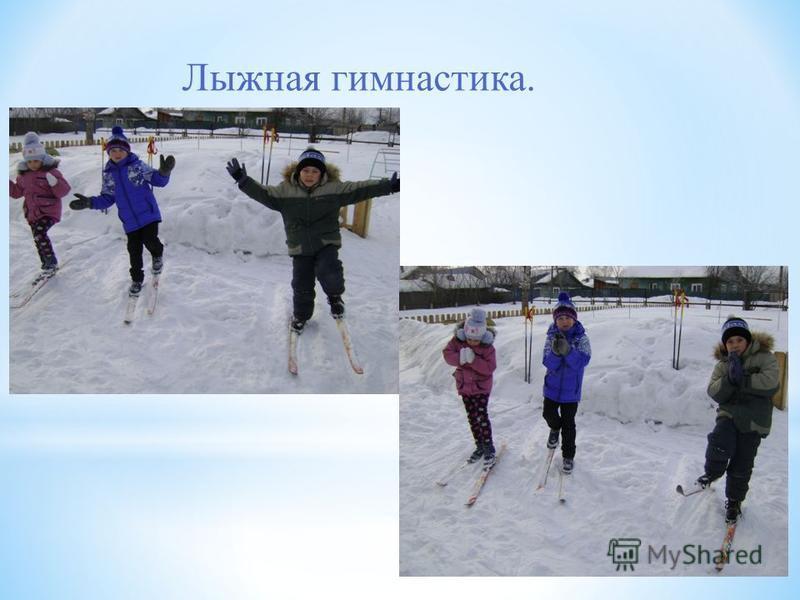 Лыжная гимнастика.