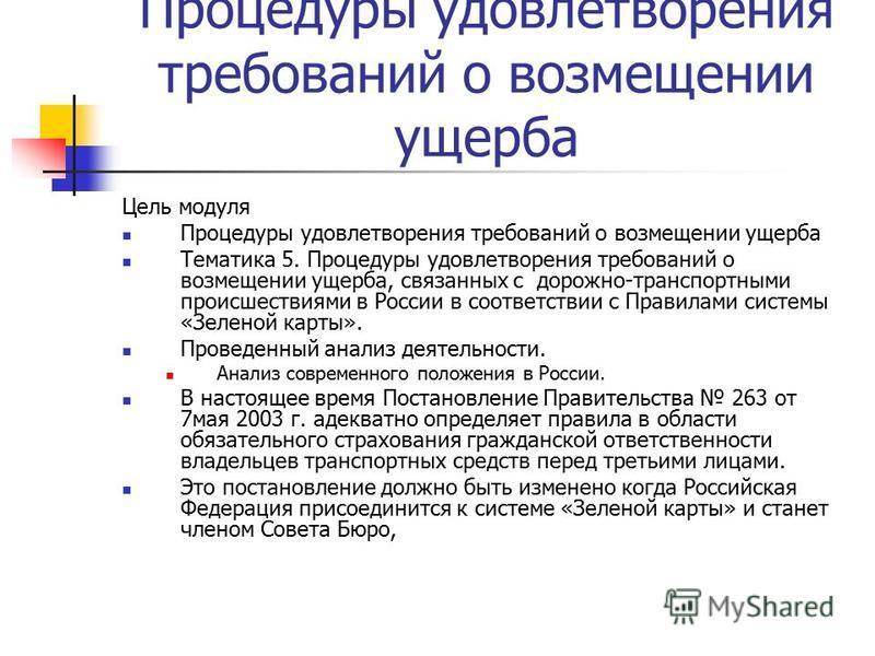 Процедуры удовлетворения требований о возмещении ущерба Цель модуля Процедуры удовлетворения требований о возмещении ущерба Тематика 5. Процедуры удовлетворения требований о возмещении ущерба, связанных с дорожно-транспортными происшествиями в России