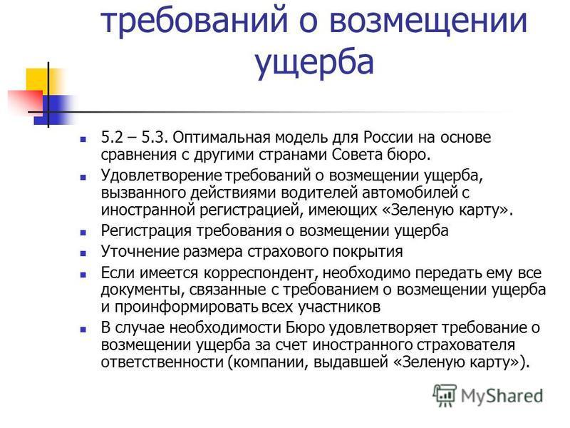 Процедуры удовлетворения требований о возмещении ущерба 5.2 – 5.3. Оптимальная модель для России на основе сравнения с другими странами Совета бюро. Удовлетворение требований о возмещении ущерба, вызванного действиями водителей автомобилей с иностран