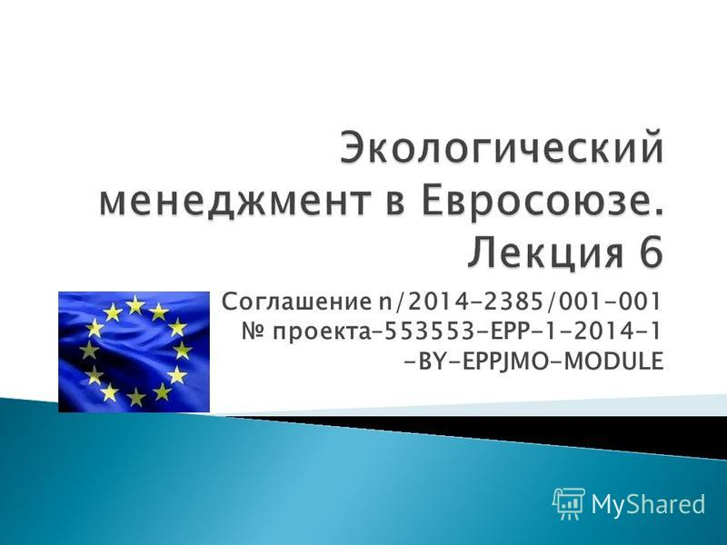 Соглашение n/2014-2385/001-001 проекта–553553-EPP-1-2014-1 -BY-EPPJMO-MODULE