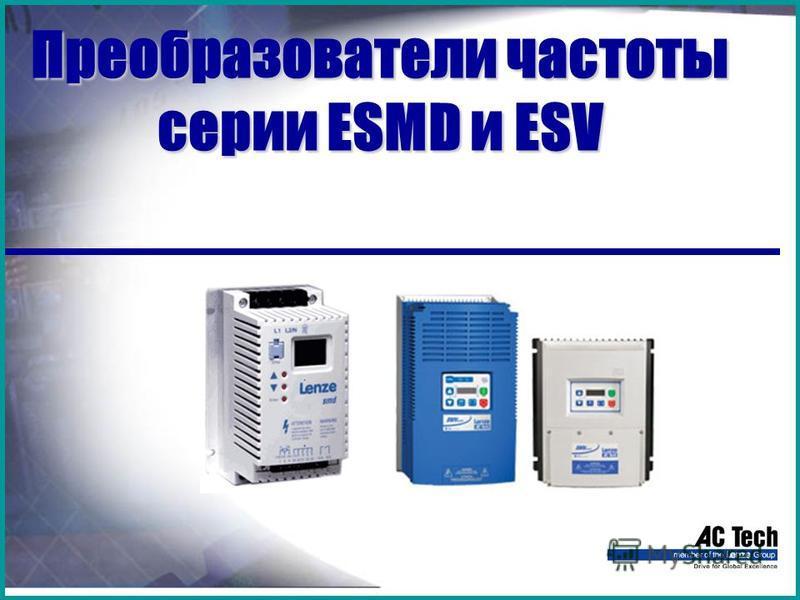 Преобразователи частоты серии ESMD и ESV