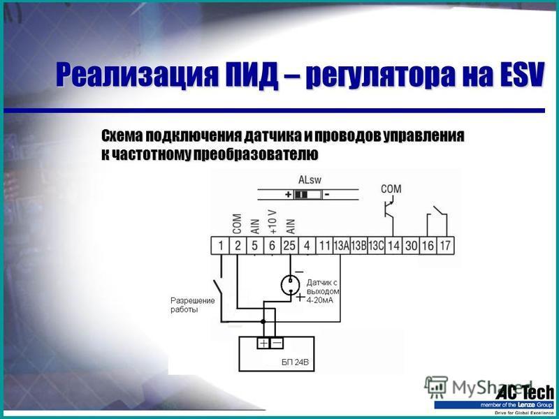 Реализация ПИД – регулятора на ESV Схема подключения датчика и проводов управления к частотному преобразователю
