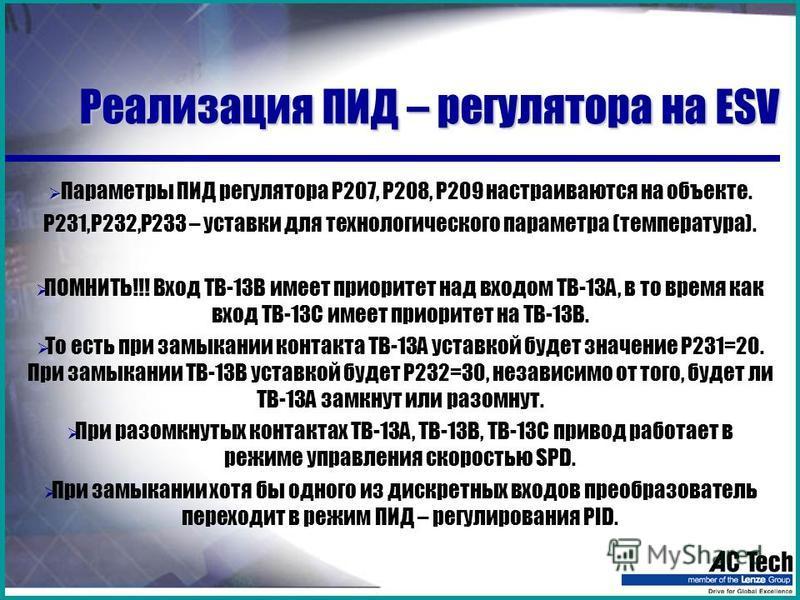 Параметры ПИД регулятора Р207, Р208, Р209 настраиваются на объекте. Р231,Р232,Р233 – уставки для технологического параметра (температура). ПОМНИТЬ!!! Вход ТВ-13В имеет приоритет над входом ТВ-13А, в то время как вход ТВ-13С имеет приоритет на ТВ-13В.