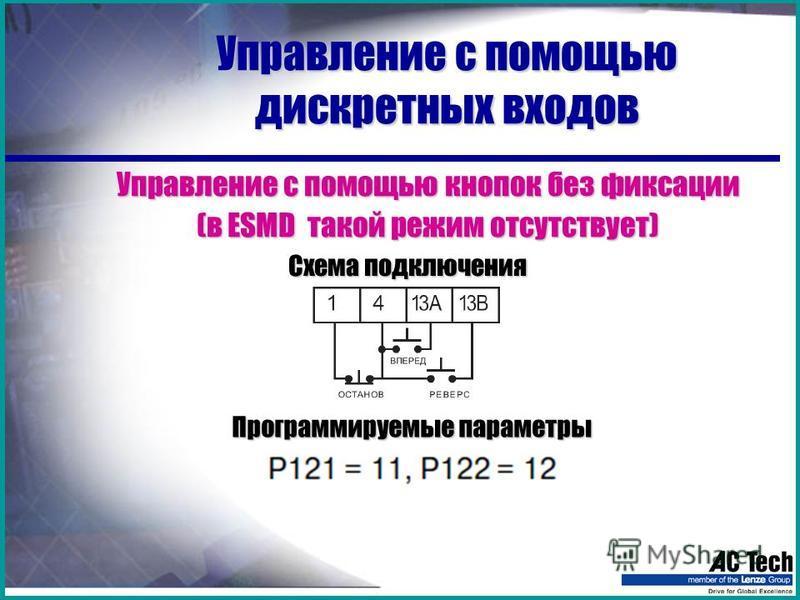 Управление с помощью дискретных входов Управление с помощью кнопок без фиксации (в ESMD такой режим отсутствует) Схема подключения Программируемые параметры