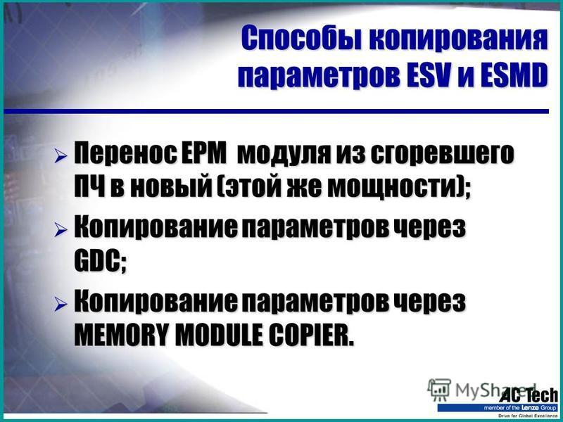 Способы копирования параметров ESV и ESMD Перенос ЕРМ модуля из сгоревшего ПЧ в новый (этой же мощности); Перенос ЕРМ модуля из сгоревшего ПЧ в новый (этой же мощности); Копирование параметров через GDC; Копирование параметров через GDC; Копирование