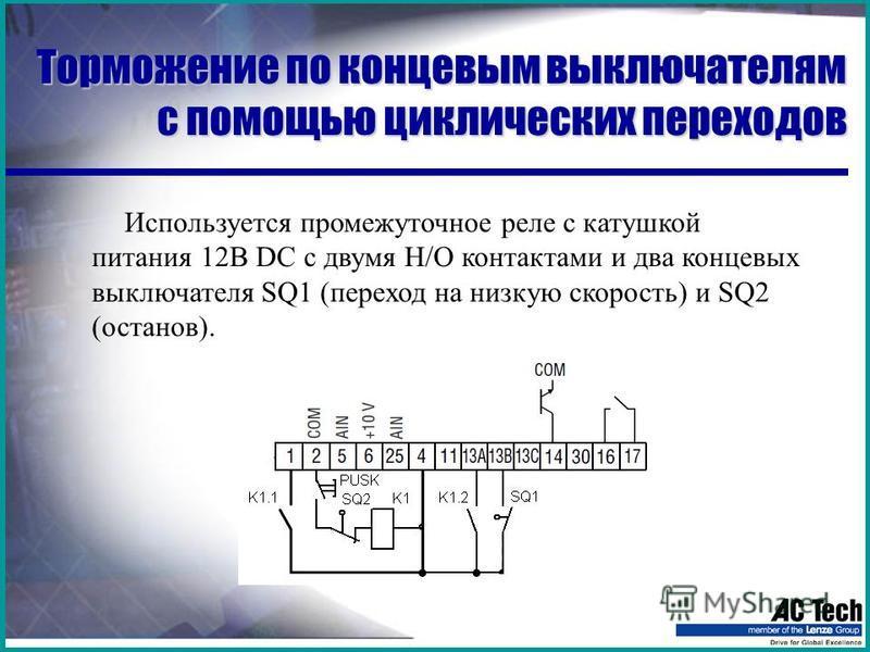 Торможение по концевым выключателям с помощью циклических переходов Используется промежуточное реле с катушкой питания 12В DC с двумя Н/О контактами и два концевых выключателя SQ1 (переход на низкую скорость) и SQ2 (останов).