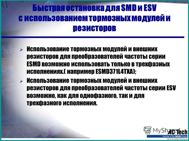 Быстрая остановка для SMD и ESV с использованием тормозных модулей и резисторов Использование тормозных модулей и внешних резисторов для преобразователей частоты серии ESMD возможно использовать только в трехфазных исполнениях.( например ESMD371L4TXA