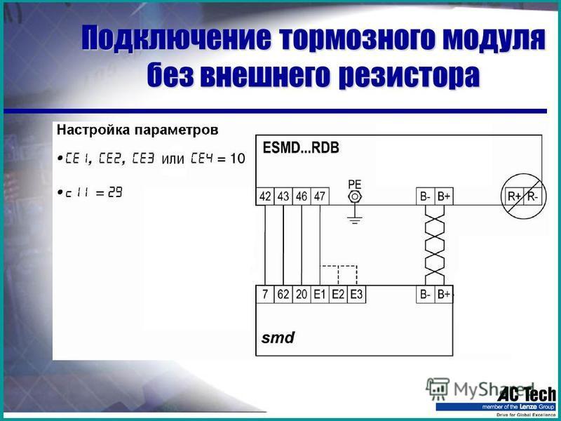 Подключение тормозного модуля без внешнего резистора
