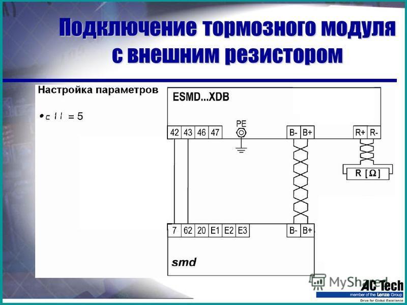Подключение тормозного модуля с внешним резистором