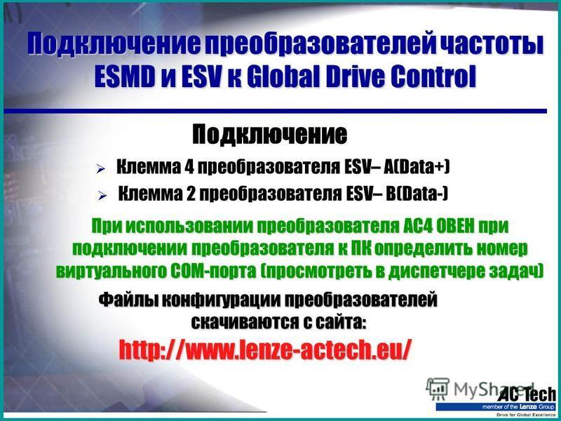 Подключение преобразователей частоты ESMD и ESV к Global Drive Control Подключение Клемма 4 преобразователя ESV– А(Data+) Клемма 2 преобразователя ESV– B(Data-) При использовании преобразователя AC4 ОВЕН при подключении преобразователя к ПК определит
