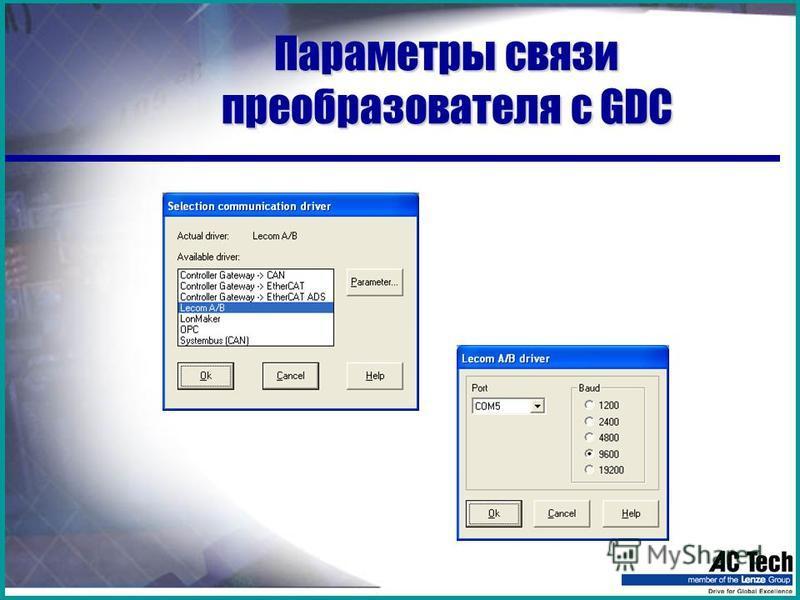 Параметры связи преобразователя с GDC